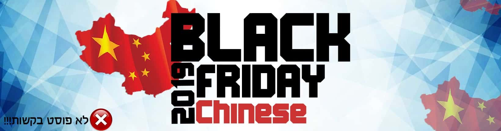 Black Friday CN 2019